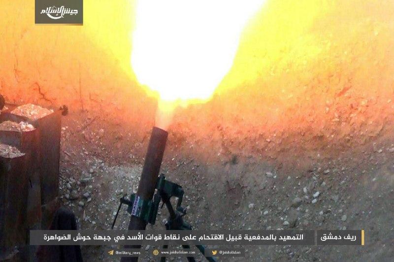 جيش الإسلام يطلق معركة جديدة ضد قوات النظام على جبهة حوش الضواهرة في الغوطة الشرقية