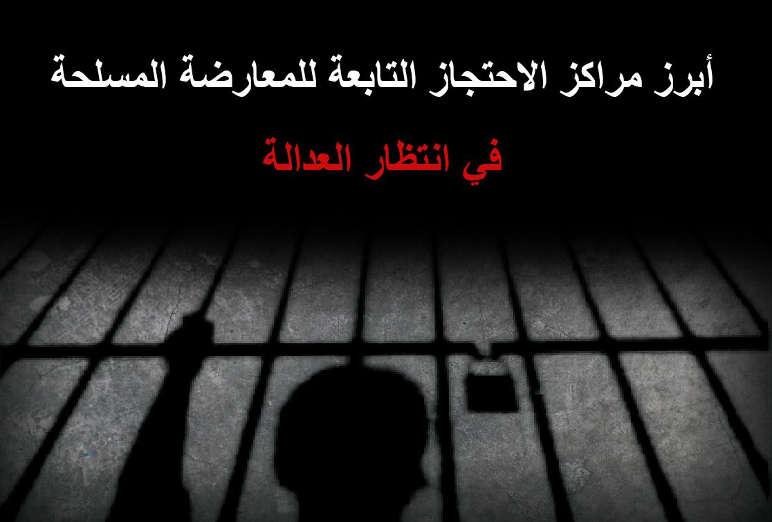 أبرز مراكز الاحتجاز التابعة للمعارضة المسلحة.. في انتظار العدالة
