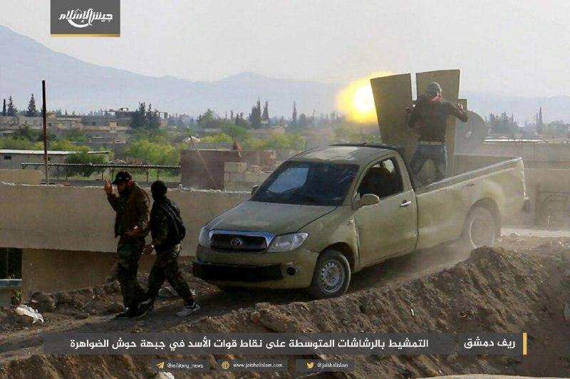 جيش الإسلام ينشر حصيلة خسائر النظام في دمشق وريفها خلال معارك أمس