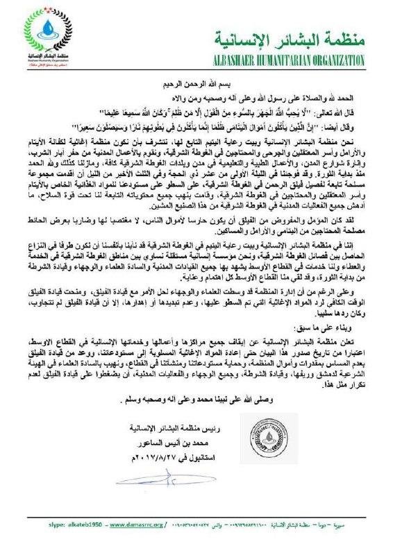 منظمة البشائر تعلق عملها في الغوطة عقب سيطرة فيلق الرحمن على مستودعاتها الإغاثية