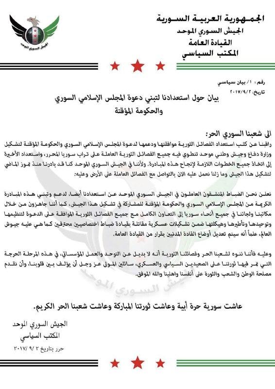 الجيش السوري الموحد يتبنى مبادرة المجلس الإسلامي السوري لتشكيل جيش موحد