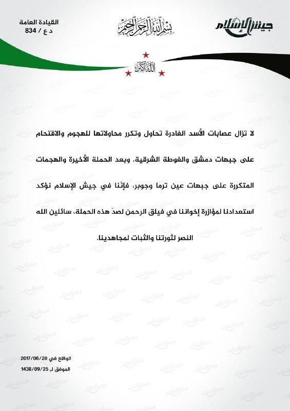 جيش الإسلام يعلن استعداده لمؤازة فيلق الرحمن شرق دمشق