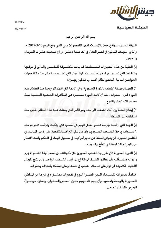 بعد أحرار الشام.. جيش الإسلام يدين تفجيرات دمشق