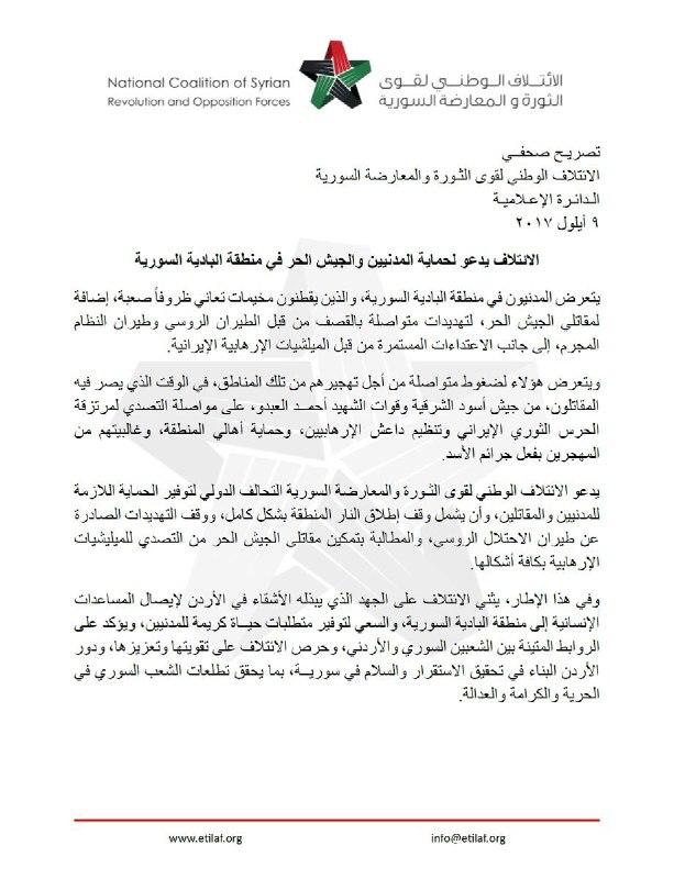 الائتلاف يطالب التحالف بحماية المدنيين والمقاتلين في البادية السورية