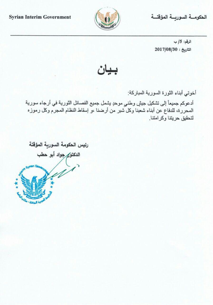 الحكومة المؤقتة تدعو إلى تشكيل جيش وطني يشمل جميع الفصائل الثورية