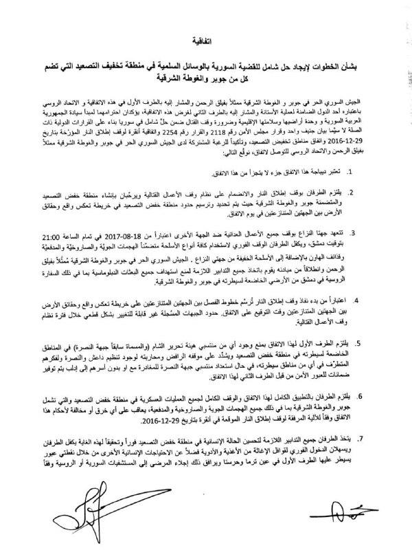 فيلق الرحمن ينشر تفاصيل اتفاقية الهدنة شرق دمشق