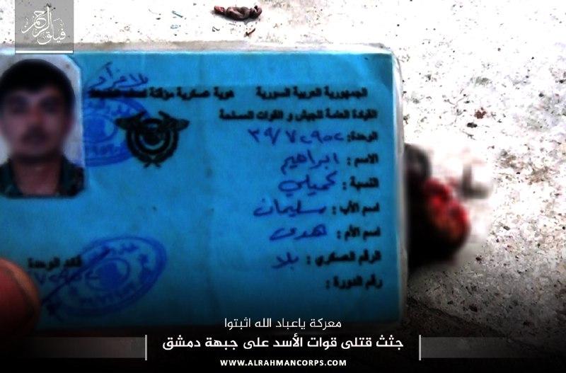 بالأسماء.. 39 قتيلاً من قوات الأسد في معارك جوبر بينهم ضباط برتب عالية