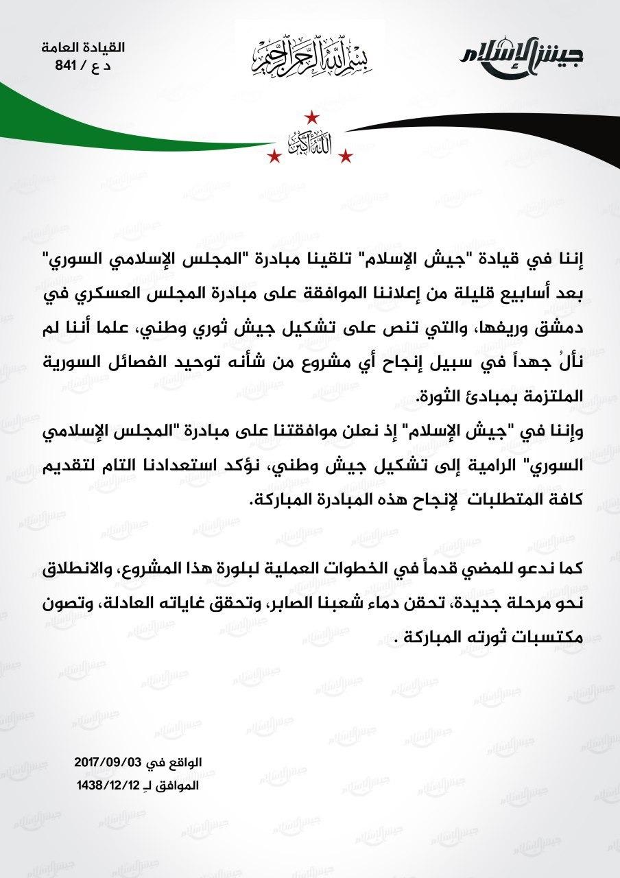 جيش الإسلام يعلن موافقته على مبادرة المجلس الإسلامي، ويدعو لبلورتها