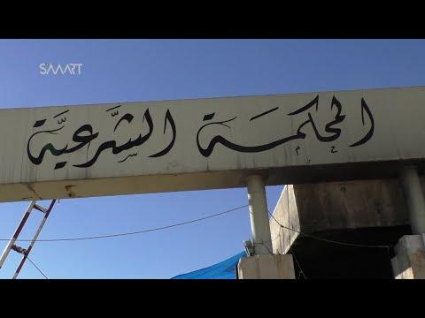 المحكمة الشرعية بحلب وريفها تصدر عفواً عاماً عن المساجين بشروط