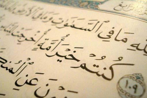 الثوابت والمتغيرات في مسيرة العمل الإسلامي المعاصر ( تلخيص ) - 1
