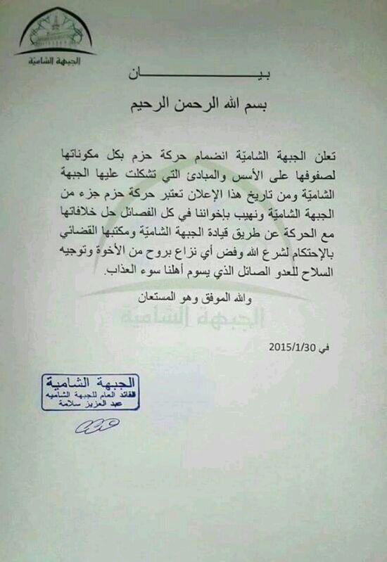 حركة حزم تنضم إلى الجبهة الشامية