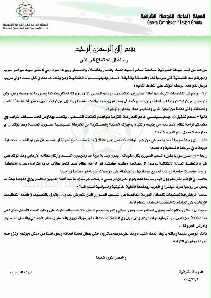 الهيئة السياسة للغوطة الشرقية توجه عدة رسائل للمجتمعين في مؤتمر الرياض