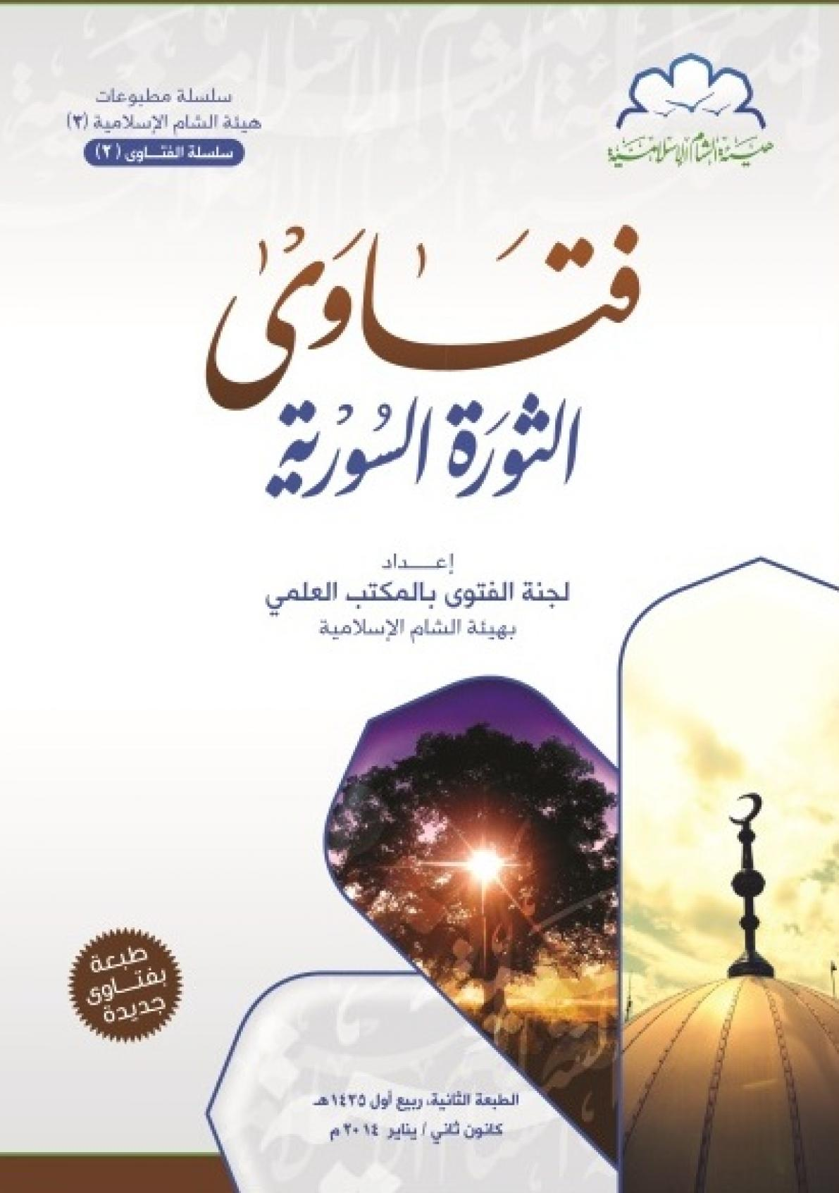 فتاوى الثورة السورية - الطبعة الثانية ( نسخة الكترونية للتحميل )