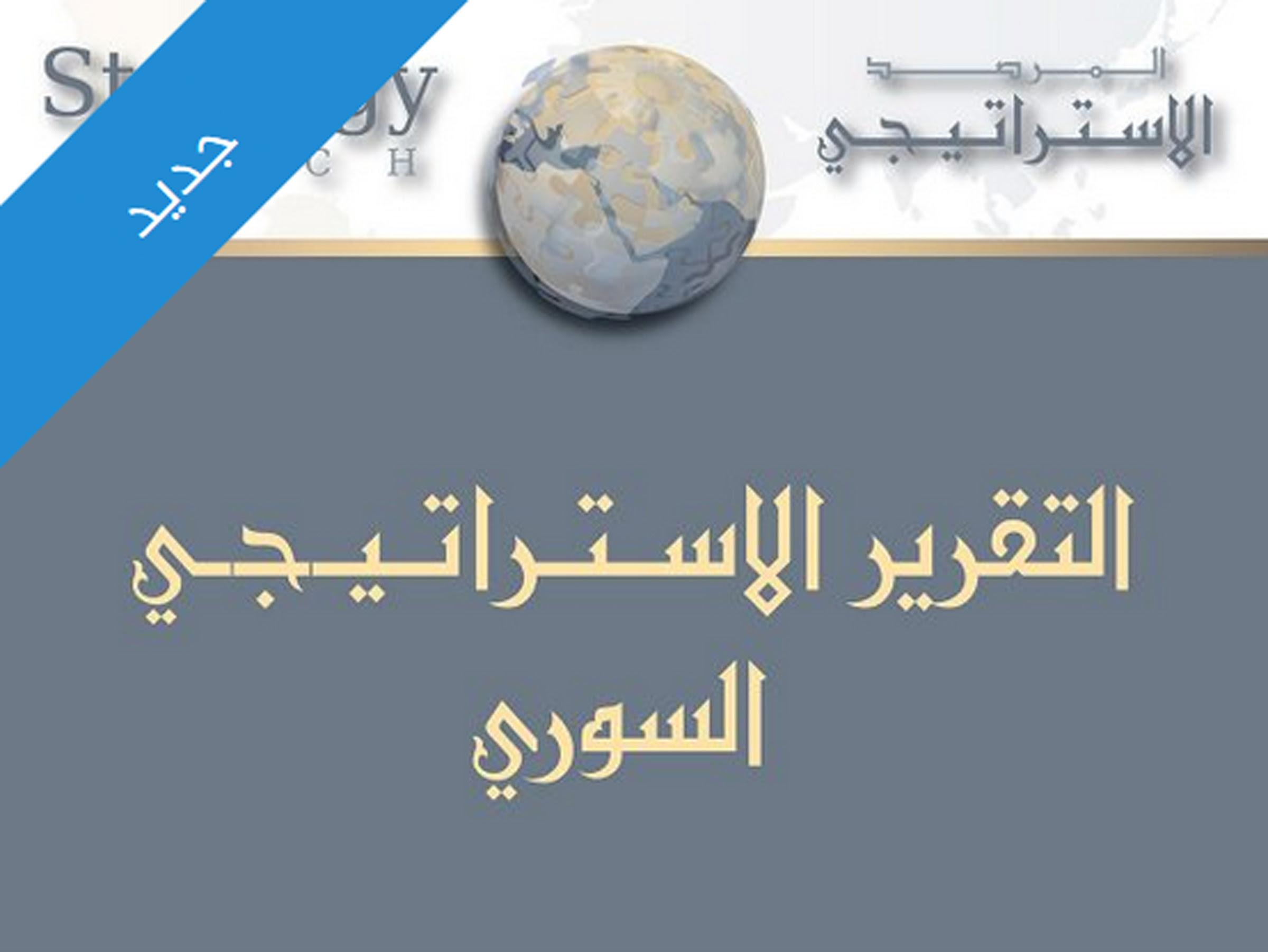 التقرير الاستراتيجي السوري (العدد 36)